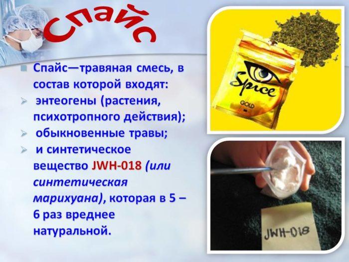 Какой эфект от марихуаны и от спайса Марки Куплю Прокопьевск