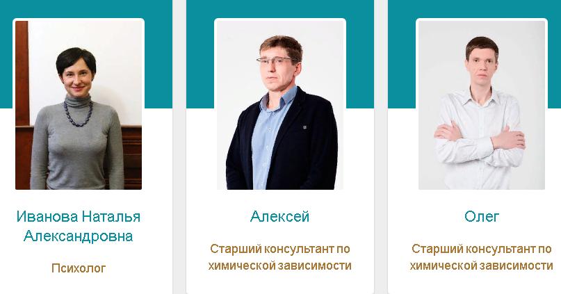 Специалисты наркологического центра Ключи