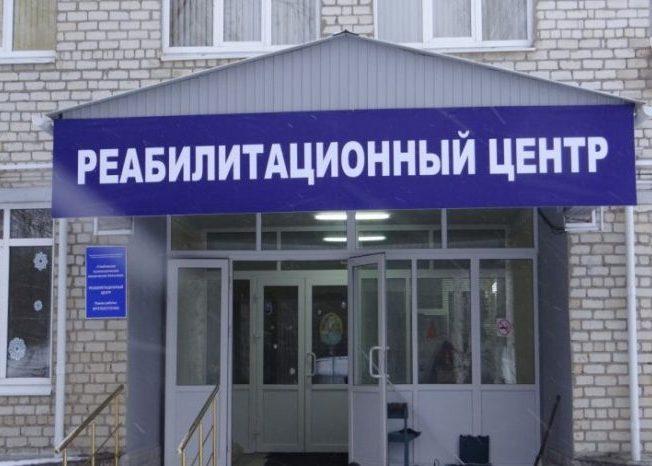 Реабилитационный центр «Меридиан»