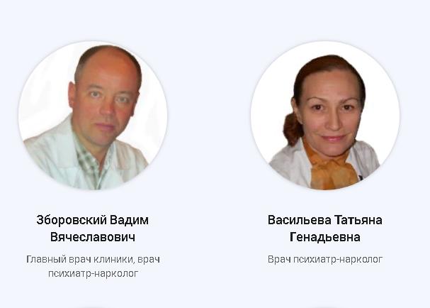 Специалисты наркологической клиники «Неотложная Наркология»