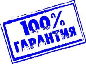 100% гарантию избавления от зависимости.