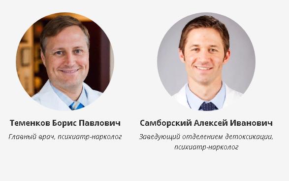 Специалисты наркологической клиники «Нармед»