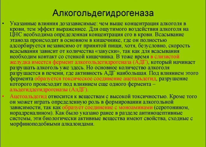 Алкогольдегидрогеназа