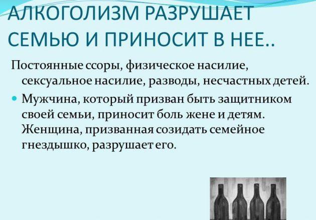 Алкоголизм разрушает семью