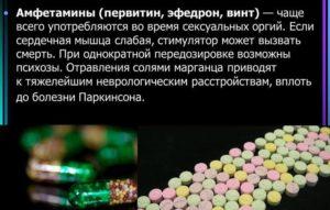 Амфетамины