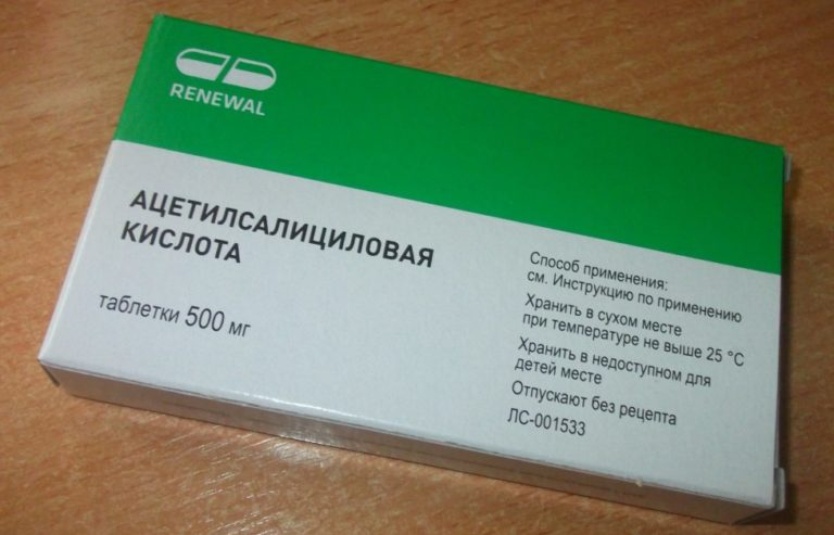 Ацетил салициловая кислота