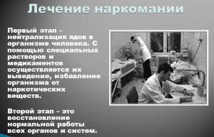 Этапы лечения наркотической зависимости