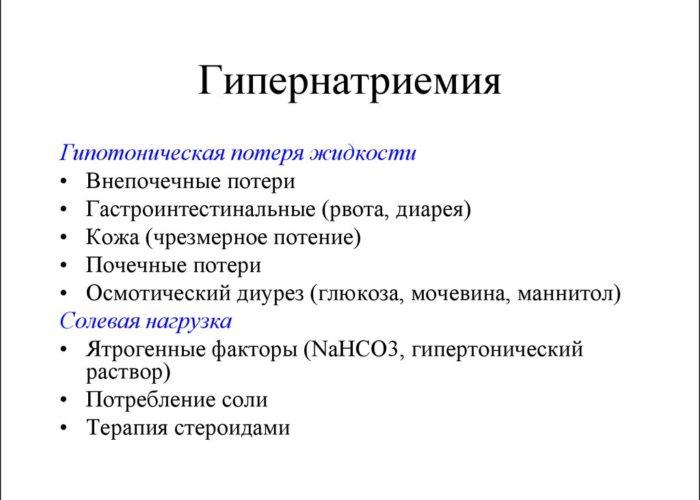 Гипернатриемия