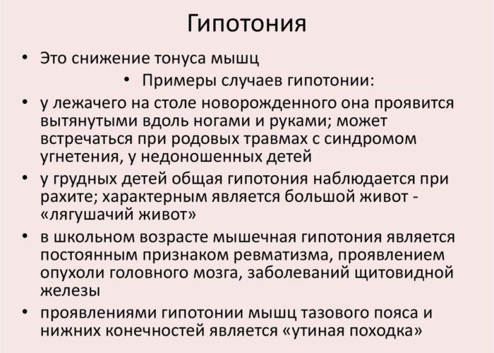 Гипотонии