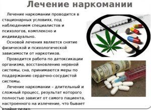 Как проводят лечение наркомании в специализированных центрах