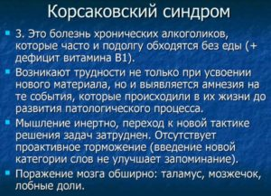 Корсаковский синдром
