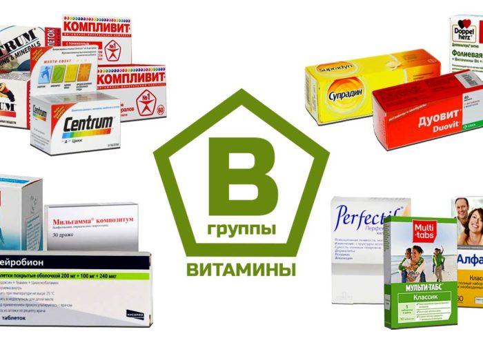 Начать принимать витамины группы В