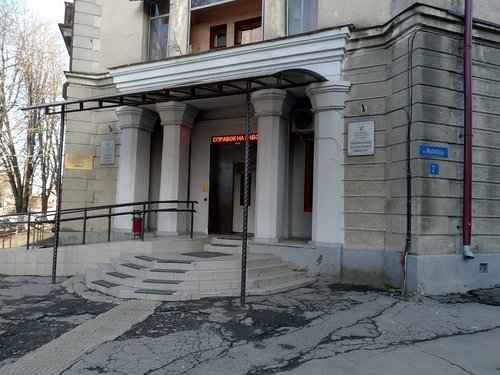 Наркологический диспансер Владикавказ