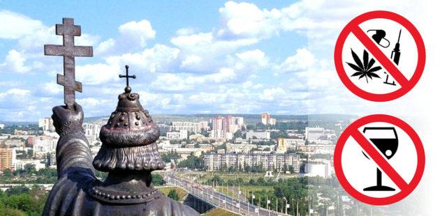 Наркозависимость в Белгороде