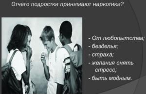 Отчего подростки принимают наркотики