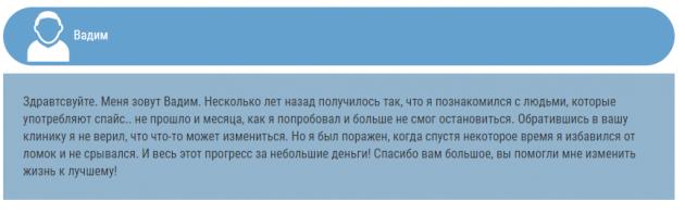 Отзвыв клиентам о клинике «Единство» в Краснодаре- krasnodar-narkologicheskaya-klinika.ru