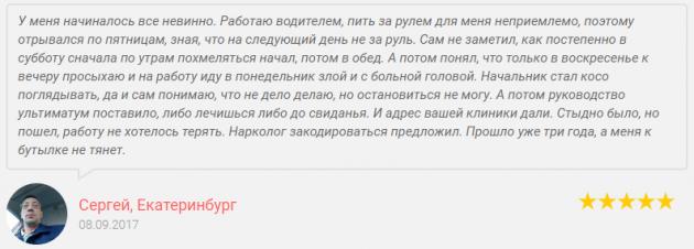 Отзвыв о аркологической клиннике Берег Надежды в Екатеренбург - doctor-96.ru