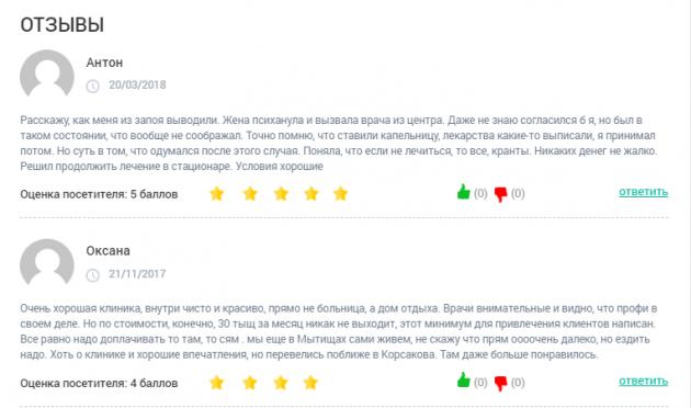 Отзвыв о клинике «Эдельвейс» в Москве - clinic-top.ru