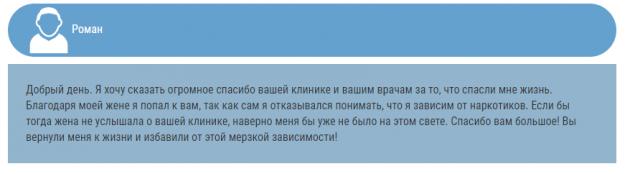 Отзвыв о клинике «Единство» в Краснодаре- krasnodar-narkologicheskaya-klinika.ru