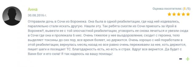Отзвыв о клинике «Единство» в Сочи- narko-kliniki.ru