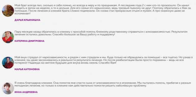 Отзвыв о клинике «Единство» в Сочи- narkoclinika-sochi.ru