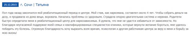 Отзвыв о клинике «Единство» в Сочи- sochi.czm.su