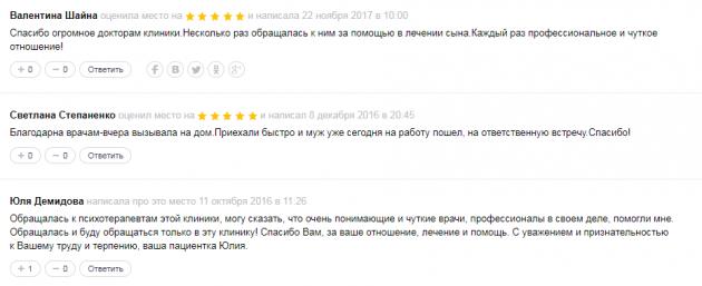 Отзвыв о клинике «Единство» в Воронеже - voronezh.zoon.ru