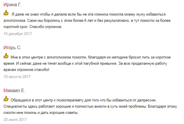 Отзвыв о клинике «Единство» в Воронеже - yandex.ua