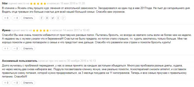 Отзвыв о клинике «Елизар-мед» в Екатеринбурге - ekb.zoon.ru