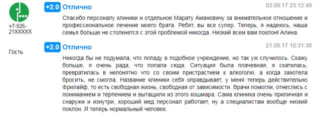 Отзвыв о клинике «ФриЛайф» в Москве - prodoctorov.ru
