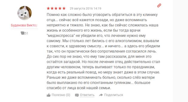 Отзвыв о клинике Медэкспресс в Москве - www.yell.ru