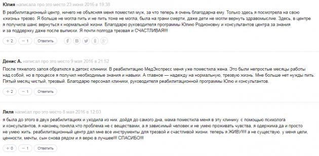Отзвыв о клинике Медэкспресс в Москве - zoon.ru
