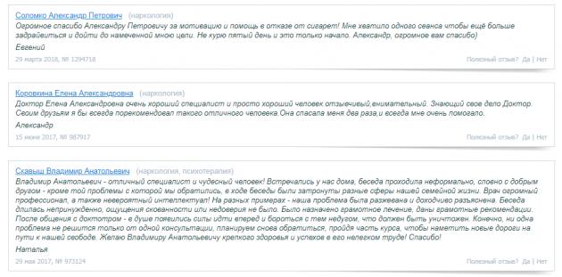 Отзвыв о клинике «Моснаркология» в Москве - infodoctor.ru