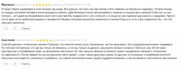 Отзвыв о клинике «Моснаркология» в Москве - zoon.ru