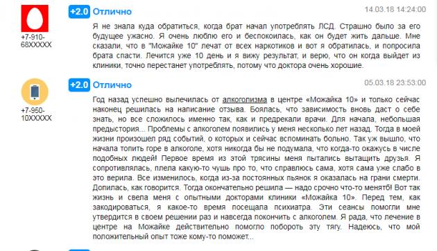 Отзвыв о клинике «Можайка 10» в Москве - prodoctorov.ru