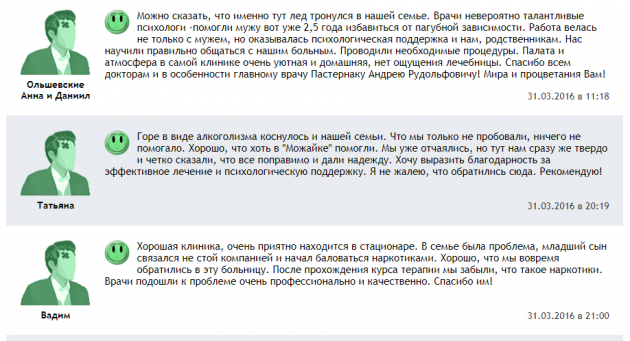 Отзвыв о клинике «Можайка 10» в Москве - www.medicina-otziv.ru