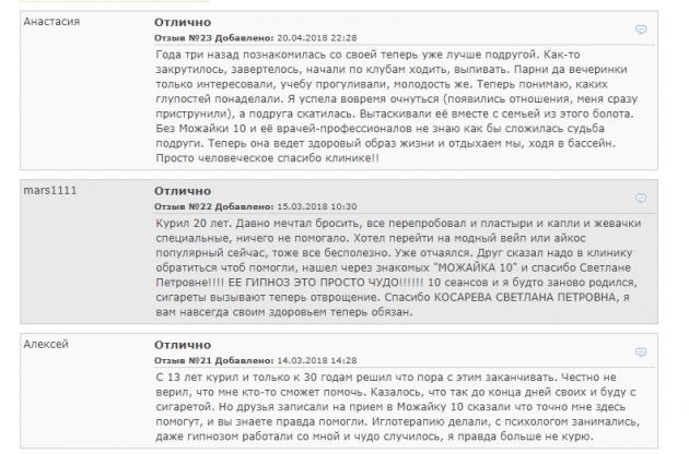 Отзвыв о клинике «Можайка 10» в Москве - www.mosmedic.com