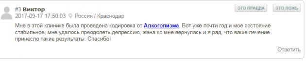 Отзвыв о клинике «Narkohelp-SPB» в Санкт-Петергурге - med-otzyv.ru