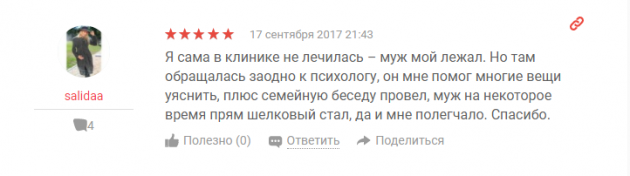 Отзвыв о клинике «Narkohelp-SPB» в Санкт-Петергурге - www.yell.ru