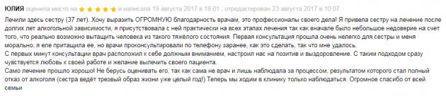 Отзвыв о клинике доктора Бучацкого в Москве - zoon.ru