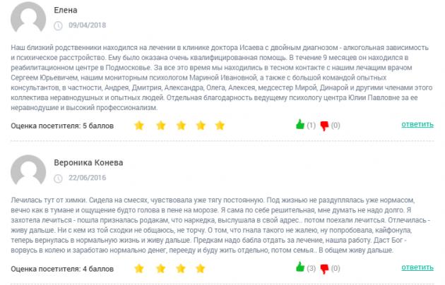 Отзвыв о клинике доктора Исаева в Москве - clinic-top.ru