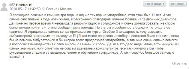 Отзвыв о клинике доктора Исаева в Москве - med-otzyv.ru