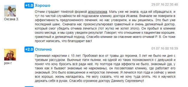 Отзвыв о клинике доктора Исаева в Москве - prodoctorov.ru