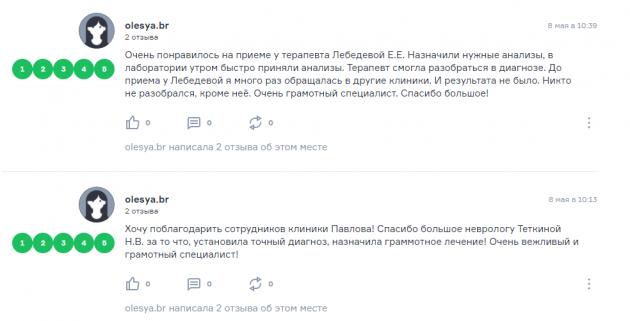Отзвыв о клинике им. Академика Павлова в Екатеринбурге - ekaterinburg.flamp.ru