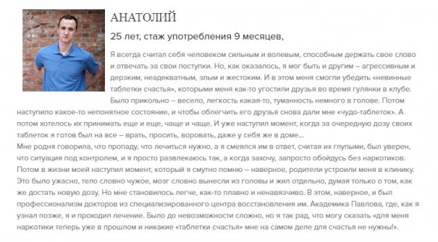 Отзвыв о клинике им. Академика Павлова в Екатеринбурге - narkologicheskiy-centr-ekb.ru