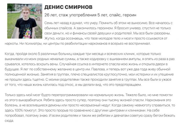 Отзвыв о клинике им. Академика Павлова в Орле - narkolog-centr.ru