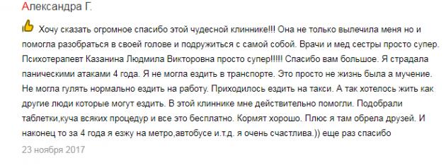 Отзвыв о клинике им. Академика Павлова в Орле - yandex.ua