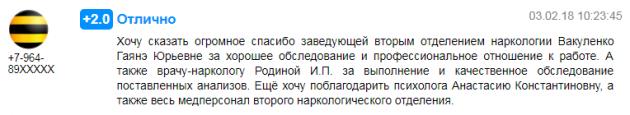Отзвыв о клиннике 12 шагов в Краснодаре - prodoctorov.ru