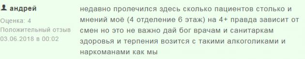Отзвыв о клиннике 12 шагов в Краснодаре - rubrikator.org