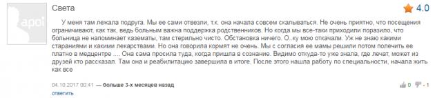 Отзвыв о клиннике 12ST в Москве - apoi.ru